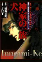 「金田一耕助ベスト・セレクション(あすかコミックスDX)」シリーズ