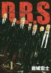 D.B.S ダーティー・ビジネス・シークレット(1)-電子書籍