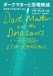 ダークマターと恐竜絶滅 新理論で宇宙の謎に迫る-電子書籍