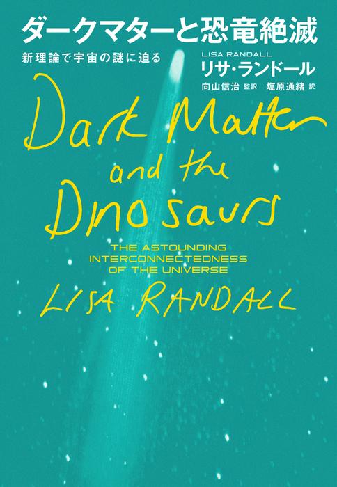 ダークマターと恐竜絶滅 新理論で宇宙の謎に迫る拡大写真