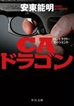 CAドラゴン-電子書籍