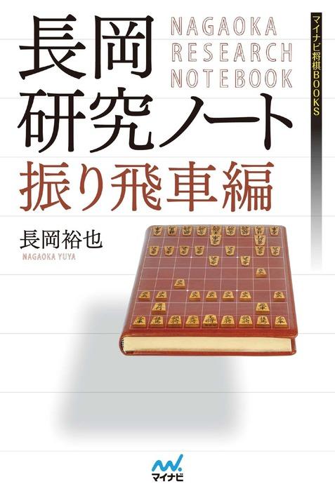 長岡研究ノート 振り飛車編-電子書籍-拡大画像