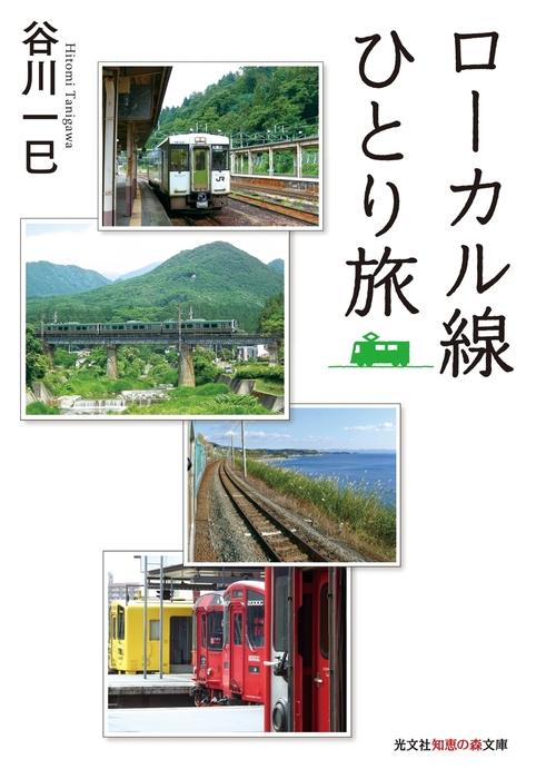 ローカル線ひとり旅拡大写真