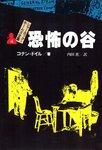 シャーロック=ホームズ全集4 恐怖の谷-電子書籍