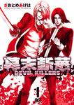 幕末斬華DEVIL KILLERS1-電子書籍