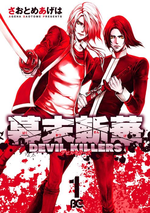 幕末斬華DEVIL KILLERS1拡大写真