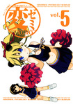 変ゼミ(5)-電子書籍