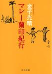 マレー蘭印紀行-電子書籍