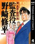 監査役 野崎修平 4-電子書籍