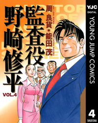 監査役 野崎修平 4