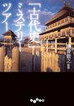 「古代史」ミステリーツアー-電子書籍