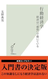行動経済学~経済は「感情」で動いている~-電子書籍