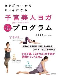 子宮美人ヨガプログラム-電子書籍