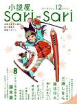 小説屋sari-sari 2012年12月号-電子書籍