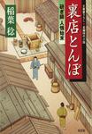 裏店(うらだな)とんぼ~研ぎ師人情始末~-電子書籍