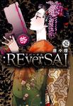 :REverSAL 1巻-電子書籍