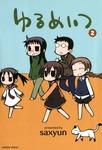 ゆるめいつ (2)-電子書籍