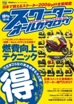 モトチャンプ特別編集 得するスクーター オールカタログ '15-'16-電子書籍