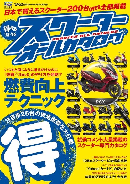 モトチャンプ特別編集 得するスクーター オールカタログ '15-'16拡大写真
