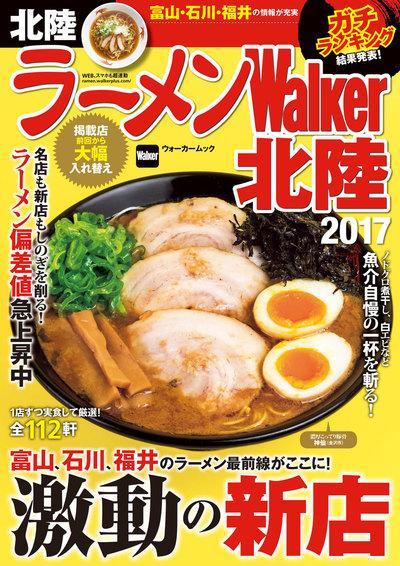 ラーメンWalker北陸2017-電子書籍