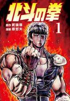 「北斗の拳」シリーズ