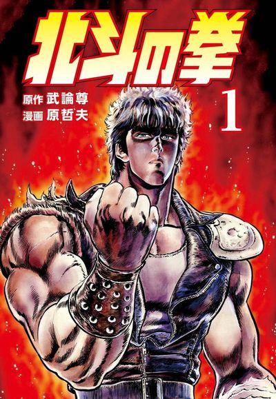 北斗の拳 1巻-電子書籍