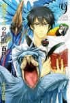 椎名くんの鳥獣百科 9巻-電子書籍