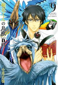 椎名くんの鳥獣百科 9巻