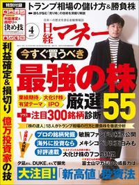 日経マネー 2017年 4月号 [雑誌]