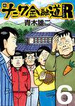新ナニワ金融道R(リターンズ)6-電子書籍