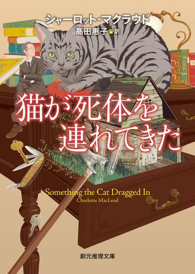 猫が死体を連れてきた-電子書籍