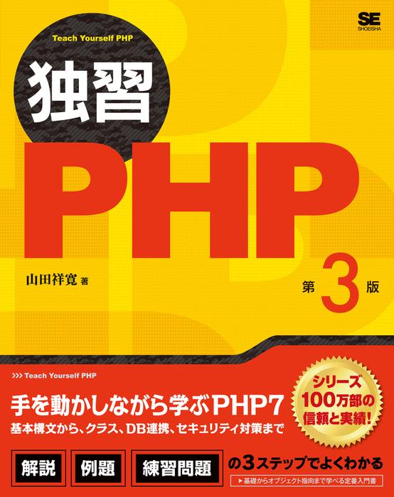 独習PHP 第3版拡大写真