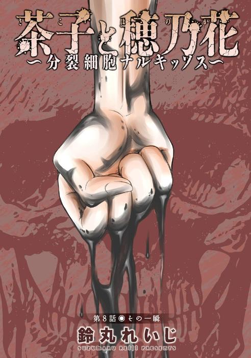 茶子と穂乃花~分裂細胞ナルキッソス~ 分冊版 / 8拡大写真