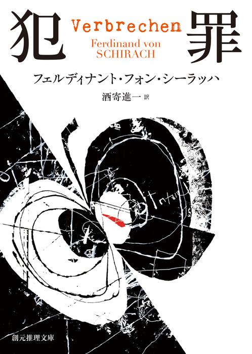 犯罪-電子書籍-拡大画像