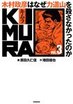 KIMURA~木村政彦はなぜ力道山を殺さなかったのか~ / vol.3-電子書籍