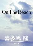 On The Beach-電子書籍