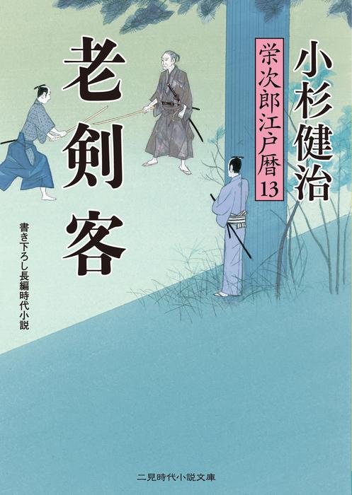 老剣客 栄次郎江戸暦13-電子書籍-拡大画像