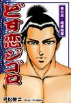 どす恋ジゴロ(2)【巻の弐・喧嘩相撲】-電子書籍