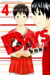 DAYS(4)-電子書籍