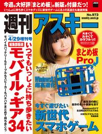 週刊アスキー 2014年 4/29増刊号