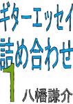 ギターエッセイ詰め合わせ1-電子書籍