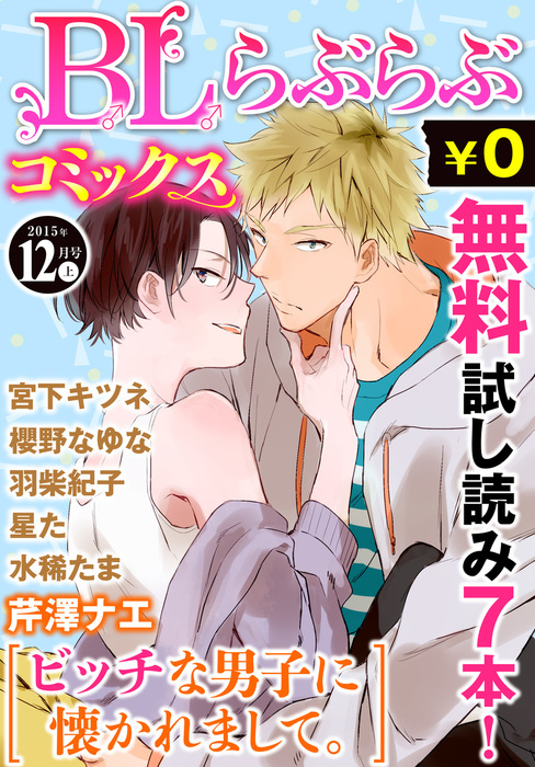 ♂BL♂らぶらぶコミックス 無料試し読みパック 2015年12月号 上(Vol.37)拡大写真