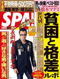 週刊SPA! 2014/12/30・2015/1/6合併号