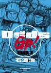 Odds GP! / 1-電子書籍