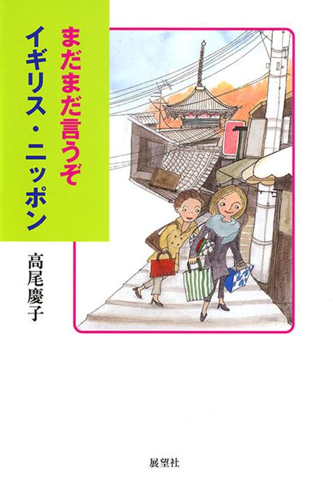 まだまだ言うぞ イギリス・ニッポン-電子書籍-拡大画像