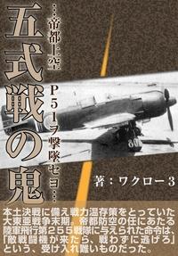「五式戦の鬼」 (縦組み)