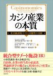 カジノ産業の本質-電子書籍