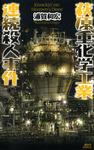 萩原重化学工業連続殺人事件-電子書籍
