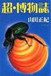 超・博物誌-電子書籍