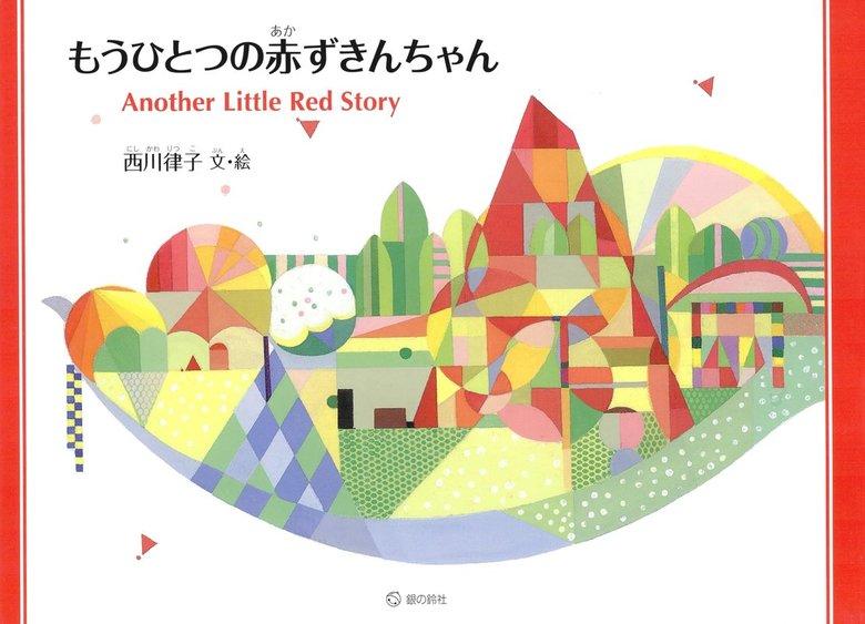 もうひとつの赤ずきんちゃん-電子書籍-拡大画像